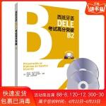 正版 西班牙语DELE考试高分突破B2 附2张CD光盘 西班牙语能力水平考试 dele b2级考试辅导用书 西班牙语d