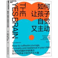 如何让孩子自觉又主动 浙江教育出版社