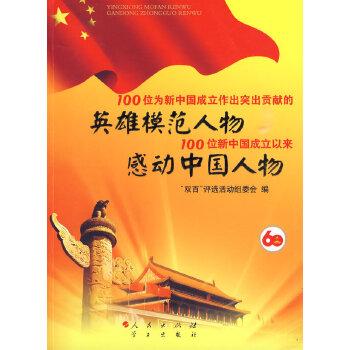 100位为新中国成立做出突出贡献的英雄模范人物和100位新中国成立以来感动中国人物