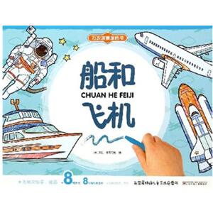 万次涂擦涂色书――船和飞机