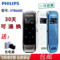 【支持礼品卡+送赠品包邮】Philips飞利浦录音笔 VTR6600 8G 微型迷你专业高清 远距超长降噪 MP3播放采访商务会议学生学习取证器 大扬声器支持FM收音