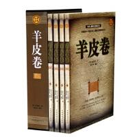 (现货特价)羊皮卷 (美)卡耐基,胡宝林译 9787511351296