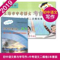 2019届新版 初中语文教与学 写作 光明日报出版社 上海市语文中考点击丛书 中考作文评析