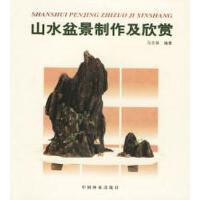 【二手旧书九成新】山水盆景制作及欣赏 马文其9787503827624