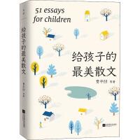 给孩子的最美散文 江苏文艺出版社