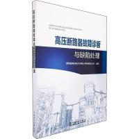 高压断路器故障诊断与缺陷处理 中国电力出版社
