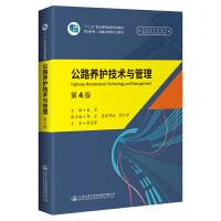 公路养护技术与管理(第4版职业教育道路运输类专业教材十二五职业教育国家规划教材) 人民交通出版社