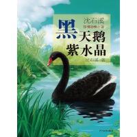 沈石溪珍情动物小说 黑天鹅紫水晶(电子书)