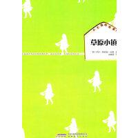 小木屋的故事系列:草原小镇
