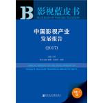 皮书系列・影视蓝皮书:中国影视产业发展报告(2017)