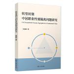 转型时期中国职业性别隔离问题研究