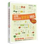【预订】地道韩国妈妈家常菜360道 中文繁体餐饮料理食谱 港台原版