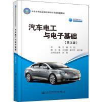 汽车电工与电子基础(第3版) 人民交通出版社