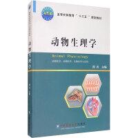 动物生理学 中国农业大学出版社
