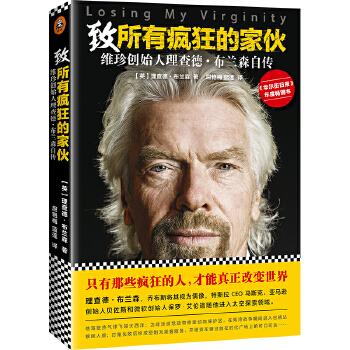 致所有疯狂的家伙:维珍创始人理查德`布兰森自传 只有那些疯狂的人,才能真正改变世界。理查德`布兰森,乔布斯将其视为偶像,特斯拉CEO马斯克、亚马逊创始人贝佐斯和微软创始人保罗`艾伦追随他进入太空探索领域。读客熊猫君出品