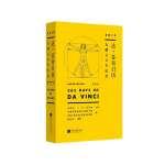 《达・芬奇日历(2019年)――光耀五百年纪念(限量版)》