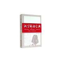 汉字解构字典(普通话广州话读音对照) 周少泉//周思彤 正版书籍 语言