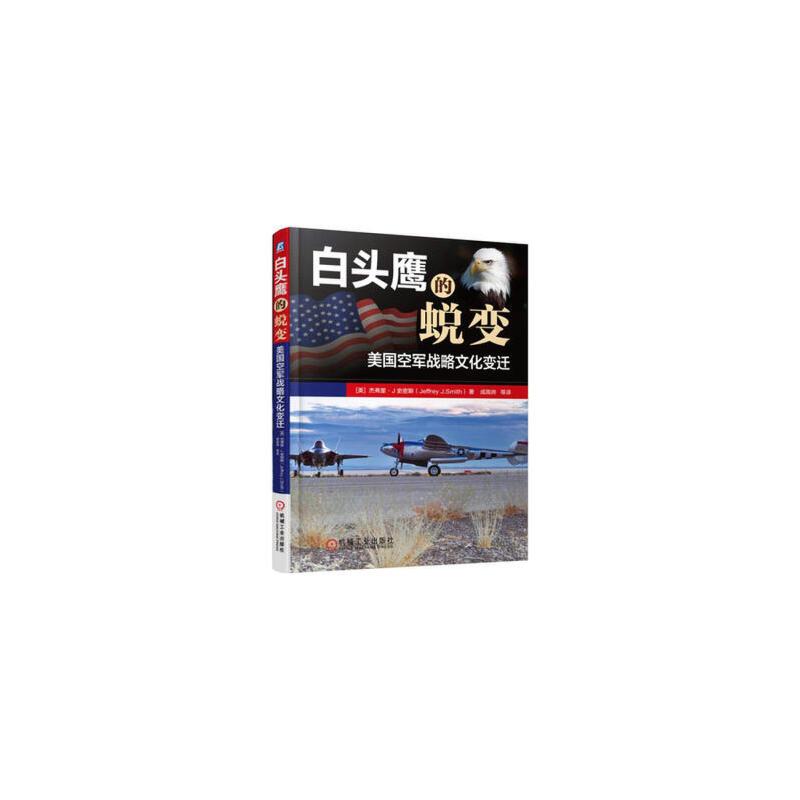 【旧书二手书9成新】 白头鹰的蜕变:美国空军战略文化变迁 9787111552468 机械工业出版社 正版书籍