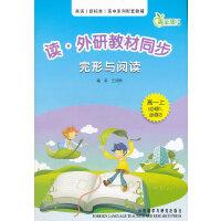 读.外研教材同步完形与阅读(高一上)(必修1.必修2)