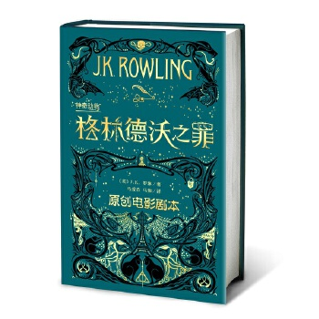 神奇动物:格林德沃之罪(原创电影剧本)(J.K.罗琳新作,哈利·波特前传,魔法世界新篇章)看电影看不懂,只有看书!书会帮你解开魔法世界的深层秘密!