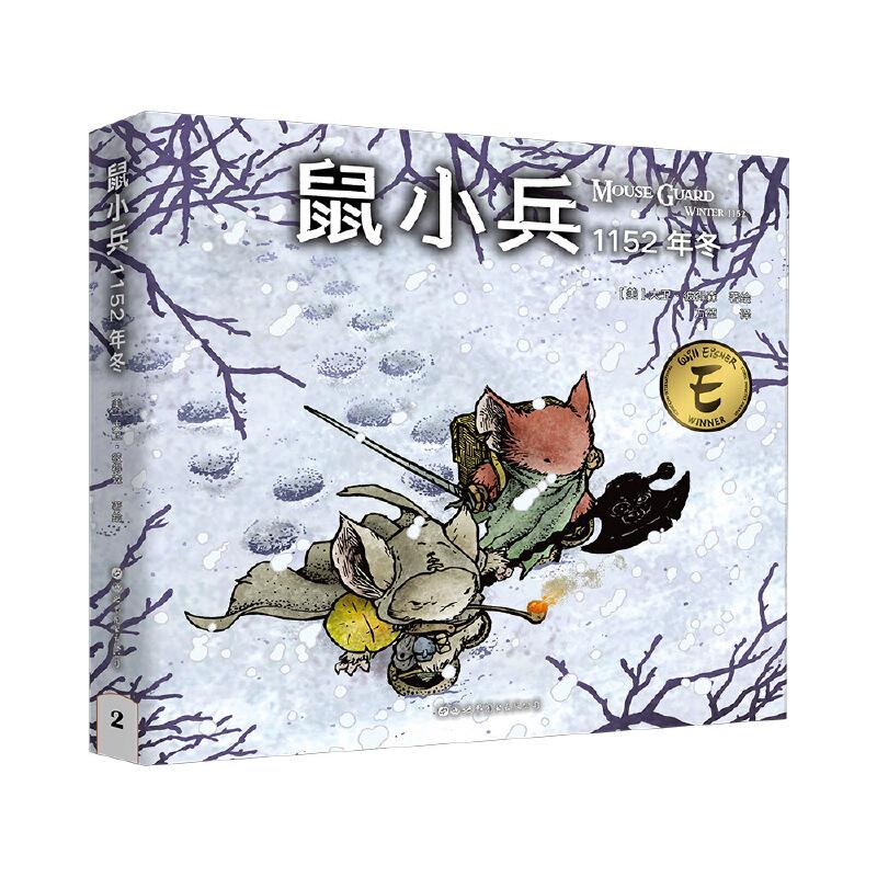 鼠小兵:1152年冬 艾斯纳奖获奖作品!凛冬已至,暴雪纷飞,壮丽的大自然带来严厉的洗礼,英勇的小老鼠们谱写勇气的赞歌!