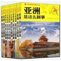 大开眼界的地理文化书(全彩版共十册)――亚洲是这么回事,大洋洲是这么回事,非洲是这么回事,高山峡谷是这么回事,荒漠原野是这么回事...