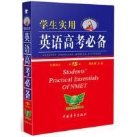 学生实用英语高考必备2015全新修订(第15版)刘锐诚主编
