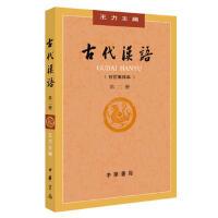 【旧书二手书8成新】古代汉语(校订重排本)第2册 王力 9787101000832 中华书局【正版】