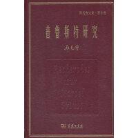普鲁斯特研究(郑克鲁文集・著作卷)