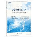 教育信息化――走进自适应学习时代(上海教育丛书)