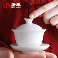唐丰羊脂玉盖碗家用功夫茶具泡茶器敬茶碗单个白瓷泡茶杯