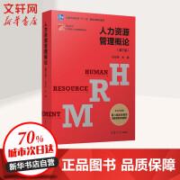 人力资源管理概论(第3版)/博学.21世纪人力资源管理丛书 复旦大学出版社