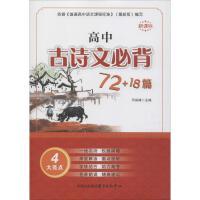 新课标高中古诗文必背72+18篇 上海东方出版中心