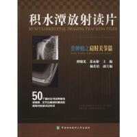 积水潭放射读片 骨肿瘤之上肢篇 中国协和医科大学出版社