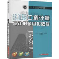 建筑工程计量与计价项目化教程/楚晨晖 华中科技大学出版社