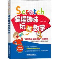 Scratch编程趣味玩转数学 中国铁道出版社