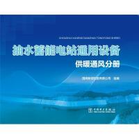 抽水蓄能电站通用设备(供暖通风分册) 中国电力出版社