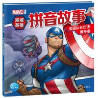 漫威英雄拼音故事:美国队长对决魔多客