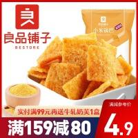 良品铺子小米锅巴(麻辣味)90g/包粗粮休闲零食特色小吃