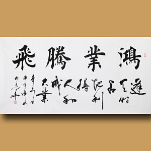 中国书画家协会会员、著名书画家孙金库先生作品――鸿业腾飞69*138