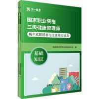 国家职业资格三级健康管理师历年真题精析与全真模拟试卷(全2册) 郑州大学出版社