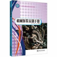 机械拆装实训手册 哈尔滨工程大学出版社