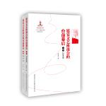 红色延安口述・历史:延安文艺座谈会的台前幕后(上、下册)