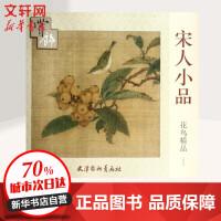 宋人小品花鸟精品赏饰 天津杨柳青出版社