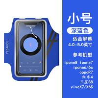 跑步手机臂包男女运动健身手机臂套可触屏臂袋苹果8X华为通用手包 深蓝色 小号
