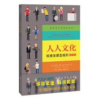 人人文化:锐意发展型组织DDO 北京师范大学出版社