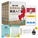 耿小辉实用英语大全一次彻底学会 英语入门+英语音标+英语单词+英语语法(套装共4册)