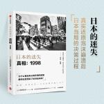 日本的迷失・真相:1998