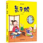 弟子规 经典国学系列 精装硬壳 亲子阅读 幼儿园大中小班睡前故事图画书