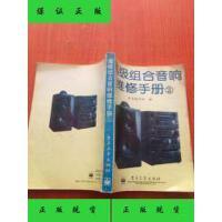 【二手旧书9成新】高级组合音响维修手册.2 /本书编写 组编 电子